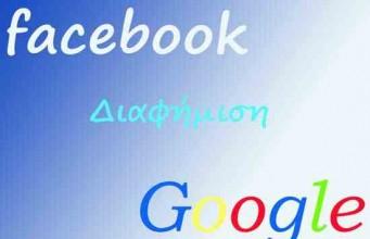 Διαφήμιση στο Google και το Facebook